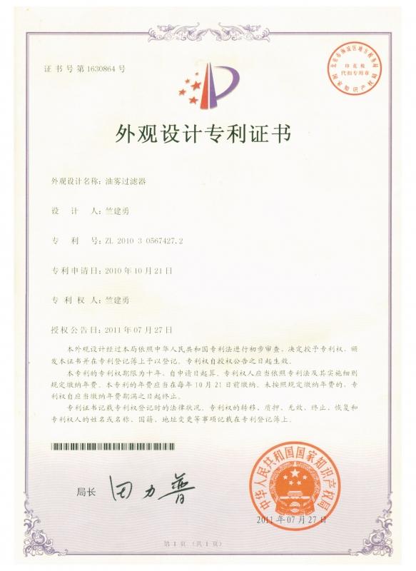 油雾过滤器外观设计专利证书